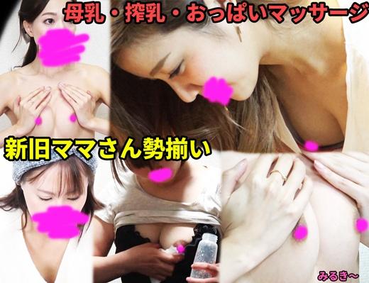【母乳・搾乳・マッサージ】*28分!!■復刻!!新旧大人気ママたち+おっぱいマッサージと搾乳■{#143}