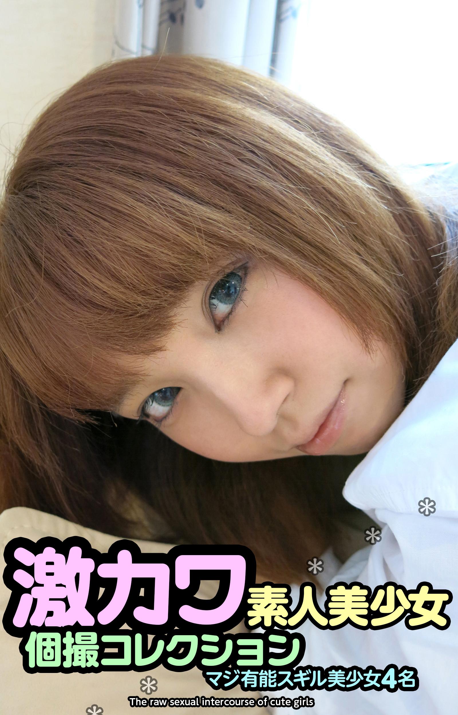 ★ZIP付き★激カワ素人美少女 個撮コレクション マジ有能スギル美少女4名